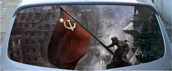 Винилография на заднее стекло - Флаг над Рейхстагом